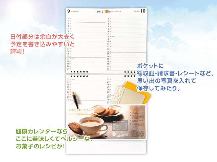 2012年のカレンダーはこれで決まり~ポケット付カレンダー『メモルダー』~