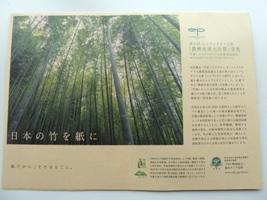 120110_takegami_02